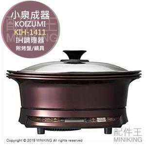 日本代購 空運 KOIZUMI 小泉成器 KIH-1411 多功能 桌上型 IH調理器 電磁爐 電烤盤 電火鍋
