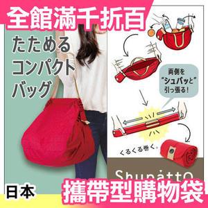 【環保收納包 M號】日本 MARNA Shupatto 攜帶型 快速收納 折疊購物袋 【小福部屋】