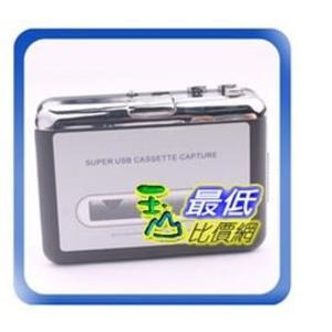 《103 玉山最低比價網》USB 磁帶 轉換器 磁帶轉MP3 USB 卡帶轉USB 附編輯軟體(77712_Y36)