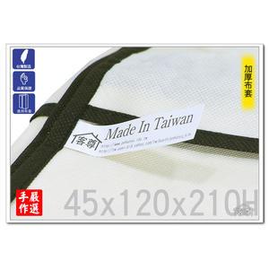 [客尊屋]波浪層架,防塵套,布套,衣櫥套,傢俱套,配件「手工加厚45X120X210H米白色布套」