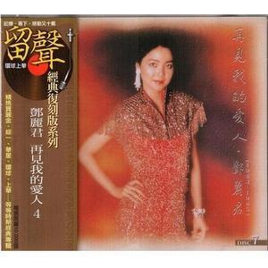 鄧麗君 再見我的愛人 4  雙CD 經典復刻版  (音樂影片購)