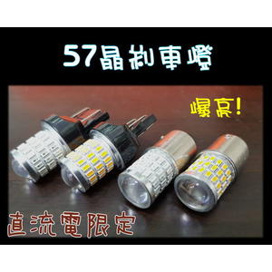 「炫光LED」 3014 T20  1157 煞車燈 雙芯 1157 LED燈泡 煞車 車燈 1156雙芯 尾燈