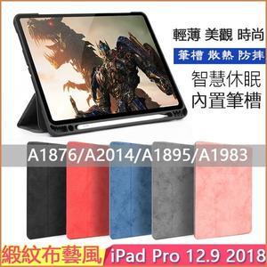 緞紋布藝 蘋果 Apple iPad Pro 12.9 2018 平板皮套 智慧休眠 A1876 保護套 內置筆槽 保護套 平板殼 矽膠殼