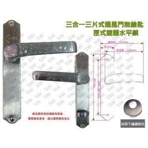 808-1 三合一通風門鎖 三片式 浴廁鎖 連體鎖 面板鎖 二段式連體鎖 水平鎖 守門員門鎖 板手 通道鎖