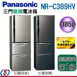 【信源】385公升 Panasonic國際牌變頻三門電冰箱 NR-C389HV