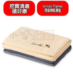 【SP-2003】挖寶清倉贈品Arnold Palmer雨傘牌吸濕毯贈品