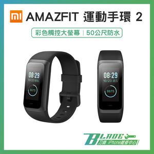 【刀鋒】Amazfit 運動手環2 小米 運動手錶 智能手錶 智慧手錶 多功能 防水手錶 觸控螢幕 現貨 免運