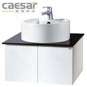 【買BETTER】凱撒面盆/壁掛浴櫃/面盆浴櫃組 LF5240/B560C/EH575A檯面立體盆浴櫃組★送6期零利率