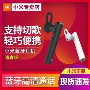 Xiaomi/小米 小米藍芽耳機青春版耳麥入耳塞掛式迷你無線藍芽運動