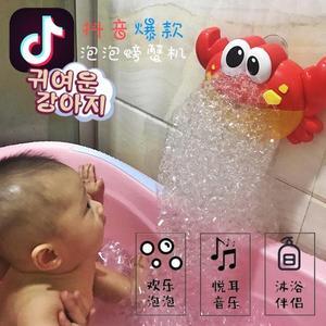 洗澡玩具螃蟹泡泡機兒童寶寶洗澡吐泡泡抖音同款玩具浴室洗浴伴侶玩具創意 【8折下殺免運】