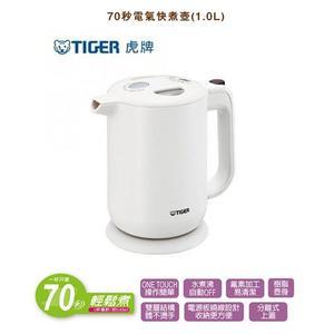 Tiger 虎牌 快速煮沸 電氣快煮壺 快煮壺 1公升 雙層結構不燙手 PFY-A10R