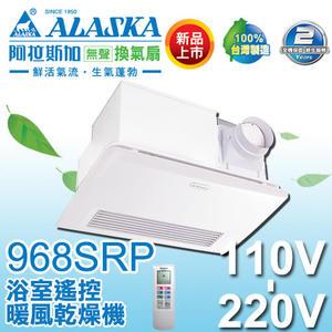【有燈氏】阿拉斯加 浴室暖風乾燥機 PTC 陶瓷電阻 遙控 異味阻斷 免運【968SRP】