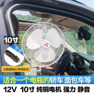 車載風扇 汽車車載風扇車用電風扇貨車大風力強力 魔法空間