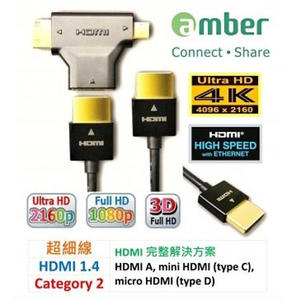 amber HDMI 1.8M 超細線材 + HDM I轉接頭 通用micro HDMI 以及 mini HDMI  PS4/平板/筆電/皆可適用 JAA223 AA223