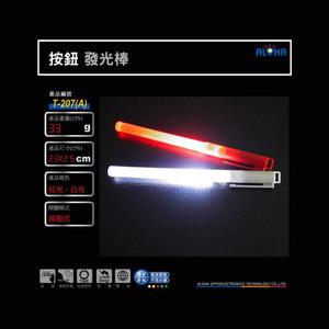 LED 電子式按鈕發光棒 (T-207-A) 演唱會 音樂祭