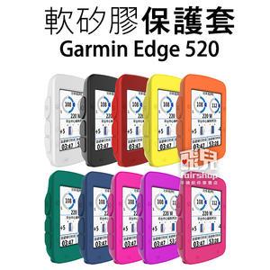 出清價 多色可選!軟矽膠保護套 Garmin Edge 520 保護殼 果凍套 碼錶套 軟套 30 b1.17-31