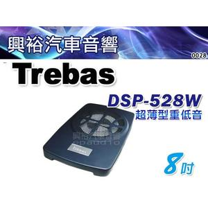【Trebas】 DSP-528W 8吋主動式超薄低音喇叭*公司貨