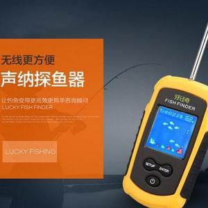 聲納探魚器水下無線聲?超聲波筏釣海釣電子釣魚探測器魚群探測器xw