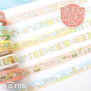 【角落生物紙膠帶】Norns 正版授權 SAN-X 手帳卡片裝飾貼紙 日本和紙 恐龍貓咪 角落小夥伴 可愛