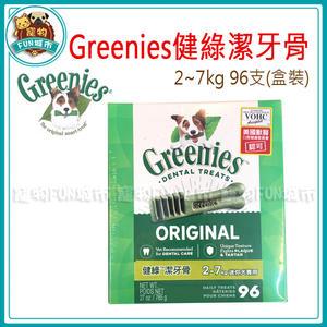 寵物FUN城市│美國Greenies健綠【2~7kg 27oz(96支入盒裝)】潔牙骨 狗零食