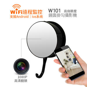 【北台灣】W101無線WIFI浴室掛勾鏡面針孔攝影機/手機監看遠端掛勾WIFI攝影機監視器