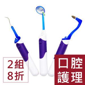 【現貨】Lit-Pack麗派口腔護理套裝/LED/牙垢/牙結石/口腔護理套裝/口腔鏡+磨牙器+牙鉤/口腔清潔