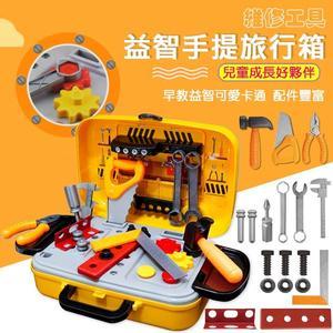 ※升級款 益智手提旅行箱【維修工具】啟蒙玩具 小小工程師 工具組 仿真 工具箱 修理箱 家家酒