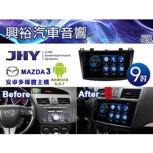 【JHY】10~14年馬自達MAZDA3 m3專用9吋觸控螢幕安卓多媒體主機*藍芽+導航+安卓(數位.倒車選配)