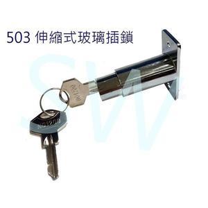 LW002 玻璃窗鎖 503插鎖/附鑰匙 白鐵色 不鏽鋼玻璃鎖 伸縮式玻璃鎖頭 櫥櫃鎖 玻璃門鎖 防盜鎖