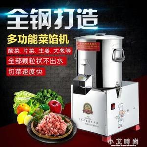 多功能廚具  電動剎菜機商用絞菜機家用切菜機不銹鋼全自動碎菜機多功能榨菜機 小艾時尚 NMS