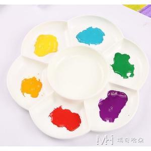 免運花調色盤大號畫碟學生用國畫水粉水彩顏料畫盤調色碟兒童      瑪奇哈朵