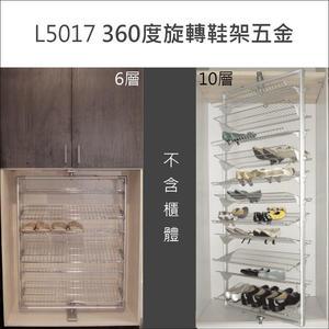 L5017-10 360度旋轉鞋架(不含櫃體) 大容量鞋架 櫃內櫃架 易利裝生活五金 【只能宅配】