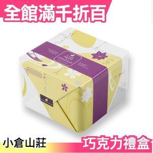 日本 小倉山莊 巧克力 山春秋禮盒(鐵盒) 7入X 38袋 中秋禮盒 新年禮盒 送禮 零食餅乾【小福部屋】