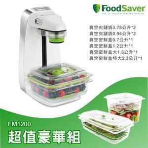 豬頭電器(^OO^) -豪華超值組【FoodSaver】輕巧型真空密鮮器FM1200