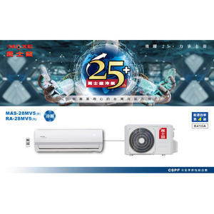 ↙0利率↙ MAXE萬士益 4-5坪 R410a 4級變頻冷專一對一分離式冷氣 MAS-28MV5/RA-28MV5【南霸天電器百貨】