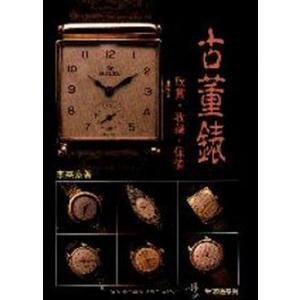 (二手書)古董錶