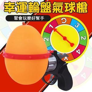※互動款 幸運輪盤氣球槍 (2入) 俄羅斯輪盤 玩具 玩具槍 命運轉盤 水球槍 桌遊 遊戲 真心話大冒險