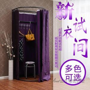 服裝店活動促銷可移動試衣間 簡易便攜鐵藝移動更衣室 試衣間門簾CY 後街五號