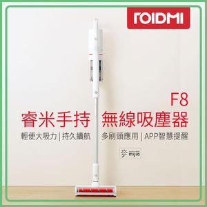好舖・好物➸睿米 手持 無線 吸塵器 F8 小米 有品 睿米F8 智能吸塵器 無線吸塵器 手持吸塵器