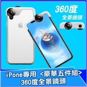 360度全景鏡頭 豪華五件組 iPhone i6 i7 i8 Plus ix 美肌 濾鏡 手機全景鏡頭 360度全景相機