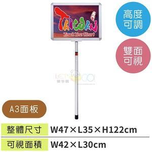 台灣製造伸縮鋁框雙面手舉牌 WPG-32A (A3面板)☆限量破盤下殺5折+分期零利率☆手舉廣告架☆