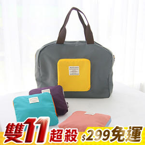 雙色 撞色 旅行 防水 收納袋 收納包 旅行袋 肩背包 手提 行李袋 折疊 購物 iPhone X 『無名』 M01107