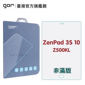 【GOR保護貼】ASUS 華碩 ZenPad 3S 10 Z500KL 平板鋼化玻璃保護貼 全透明非滿版 公司貨現貨