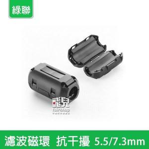 【妃凡】抗干擾!綠聯 濾波磁環 5.5mm 抗干擾器 提升訊號 帶彈性卡扣 濾波 20