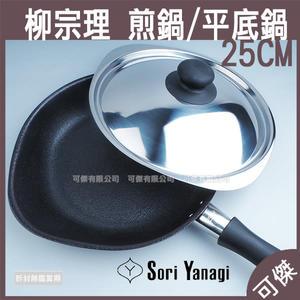 柳宗理 平底鍋 日本製 SORI YANAGI 柳宗理 25CM 平底鍋 柳宗理煎鍋纖維線處理