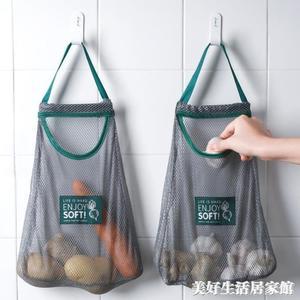 可掛式大蒜掛袋網袋廚房生姜洋蔥果蔬蒜頭收納袋多功能鏤空手提袋ATF 美好生活
