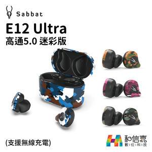 【嘉贈矽膠保護套】Sabbat 魔宴 E12 Ultra 藍芽耳機 迷彩版 支援無線充電 高通5.0 無線耳機