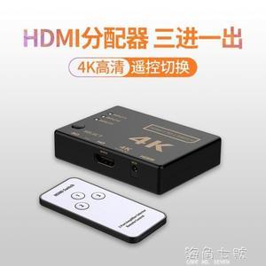 切換器hdmi分配器三3進一出切換器二2進1出電腦電視筆記本機頂盒 海角七號