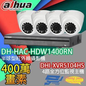 大華 監視器 套餐 DHI-XVR5104HS 4路主機+DH-HAC-HDW1400RN 400萬畫素 攝影機*4