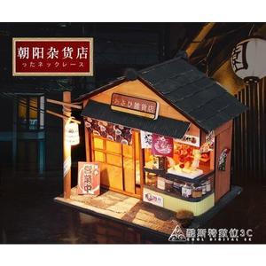 日式diy小屋朝陽雜貨店手工拼裝微縮食玩房子日本建築模型 禮物 酷斯特數位3c